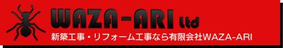 新築工事・リフォーム工事なら有限会社WAZA-ARI